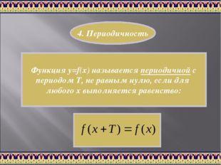 Функция y=f(x) называется периодичной с периодом Т, не равным нулю, если для