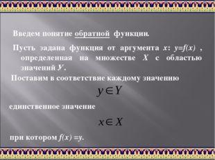 Введем понятие обратной функции. Пусть задана функция от аргумента х: y=f(x)