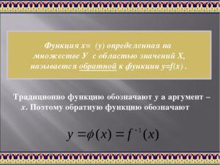 Функция x=φ(y) определенная на множестве У с областью значений Х, называется