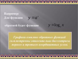 Например: Для функции обратной будет функция Графики взаимно обратных функций