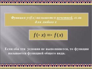 Функция y=f(x) называется нечетной, если для любого х Если оба эти условия не