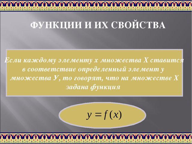 ФУНКЦИИ И ИХ СВОЙСТВА Если каждому элементу х множества Х ставится в соответ...