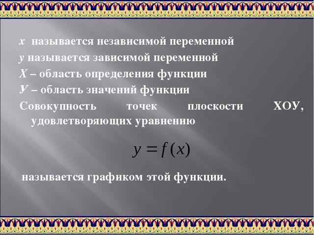 х называется независимой переменной у называется зависимой переменной Х – обл...