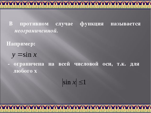 В противном случае функция называется неограниченной. Например: - ограничена...
