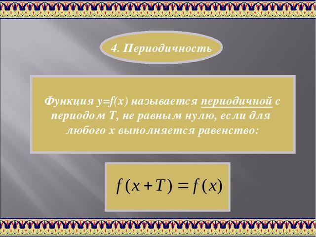 Функция y=f(x) называется периодичной с периодом Т, не равным нулю, если для...