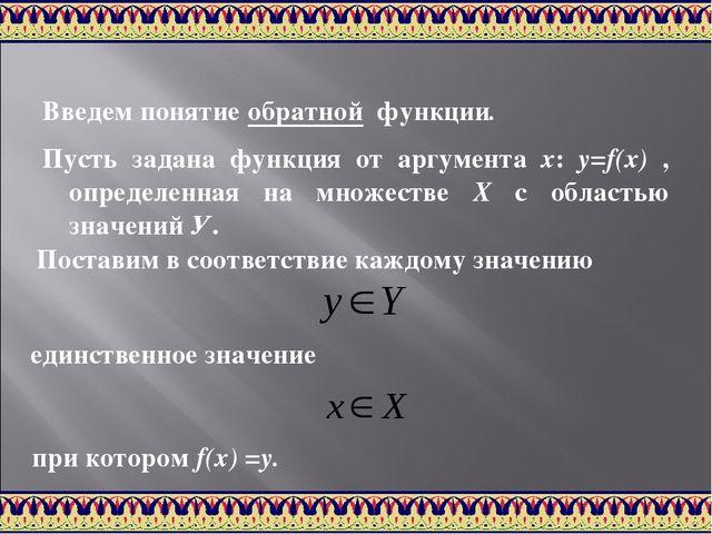 Введем понятие обратной функции. Пусть задана функция от аргумента х: y=f(x)...