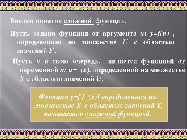 Введем понятие сложной функции. Пусть задана функция от аргумента u: y=f(u) ,...