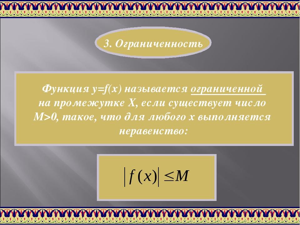 Функция y=f(x) называется ограниченной на промежутке Х, если существует число...