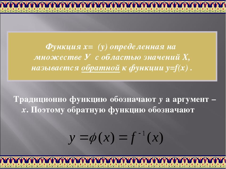 Функция x=φ(y) определенная на множестве У с областью значений Х, называется...