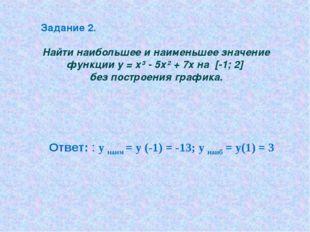 Найти наибольшее и наименьшее значение функции у = х³ - 5х² + 7х на [-1; 2]