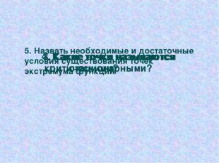 3. Какие точки называются стационарными? 4. Какие точки называются критически
