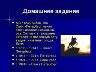 Домашнее задание Мы с вами знаем, что Санкт-Петербург менял свое название нес
