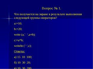 Вопрос № 1. Что получается на экране в результате выполнения следующей группы