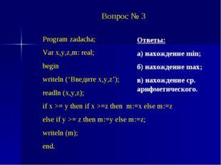 Вопрос № 3 Program zadacha; Var x,y,z,m: real; begin writeln ('Введите x,y,z'