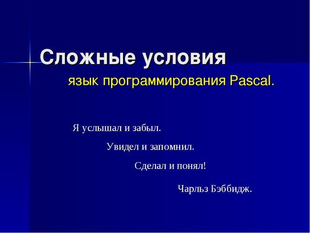 Сложные условия язык программирования Pascal. Я услышал и забыл. Увидел и зап...