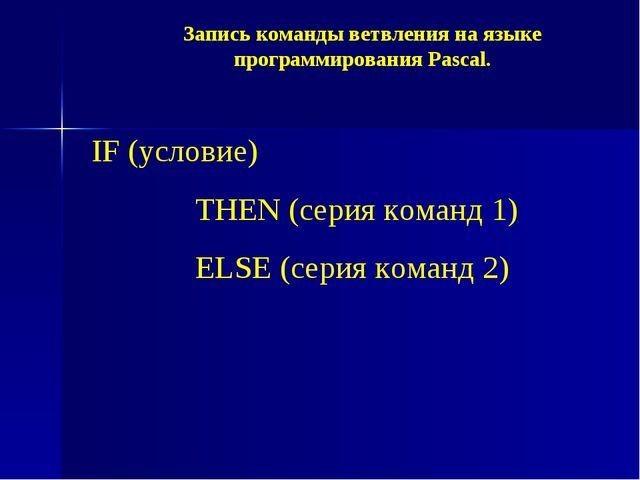 Запись команды ветвления на языке программирования Pascal. IF (условие) THEN...