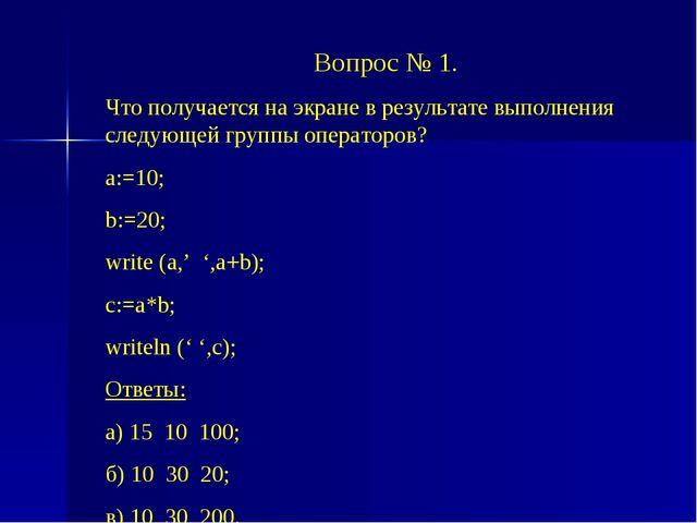 Вопрос № 1. Что получается на экране в результате выполнения следующей группы...