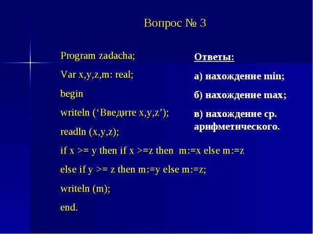 Вопрос № 3 Program zadacha; Var x,y,z,m: real; begin writeln ('Введите x,y,z'...