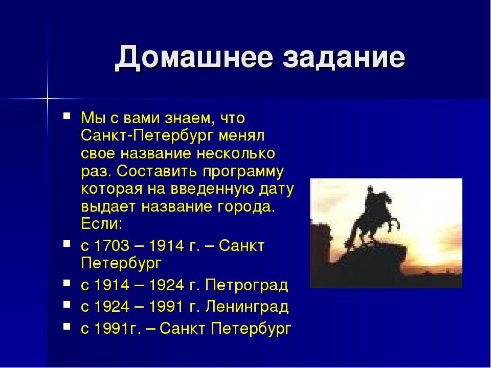 Домашнее задание Мы с вами знаем, что Санкт-Петербург менял свое название нес...
