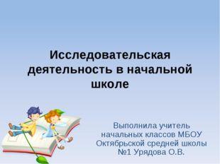 Исследовательская деятельность в начальной школе Выполнила учитель начальных