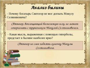 Анализ былины - Почему богатырь Святогор не мог догнать Микулу Селяниновича?