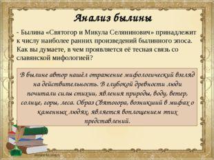 Анализ былины - Былина «Святогор и Микула Селянинович» принадлежит к числу на