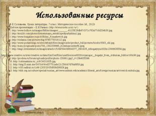 Использованные ресурсы Ф.Е.Соловьева. Уроки литературы. 7 класс. Методическое