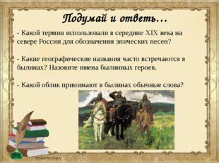 Подумай и ответь… - Какой термин использовали в середине XIX века на севере Р