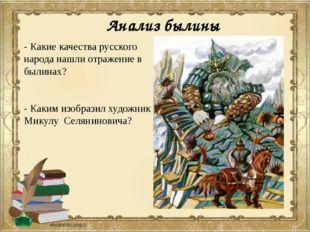 Анализ былины - Какие качества русского народа нашли отражение в былинах? - К