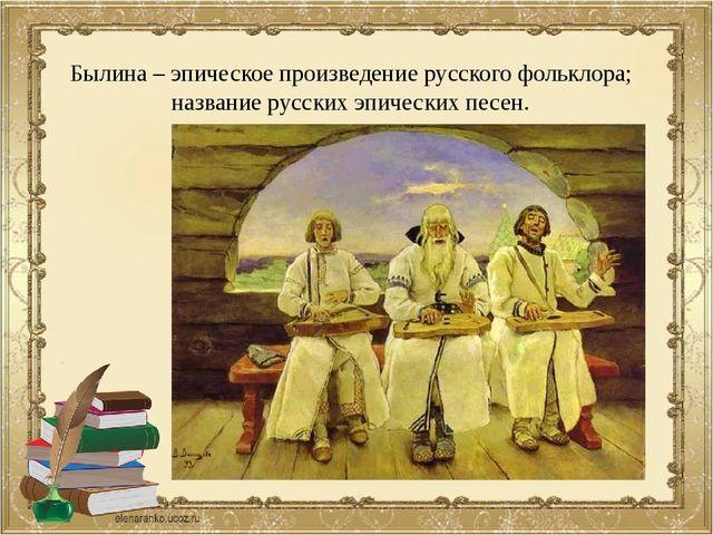 Былина – эпическое произведение русского фольклора; название русских эпически...