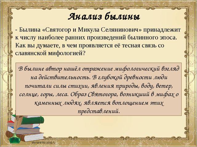Анализ былины - Былина «Святогор и Микула Селянинович» принадлежит к числу на...