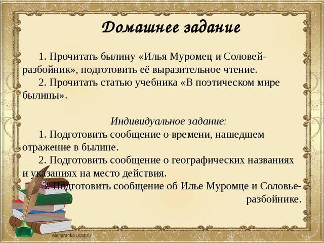 Домашнее задание 1. Прочитать былину «Илья Муромец и Соловей-разбойник», подг...