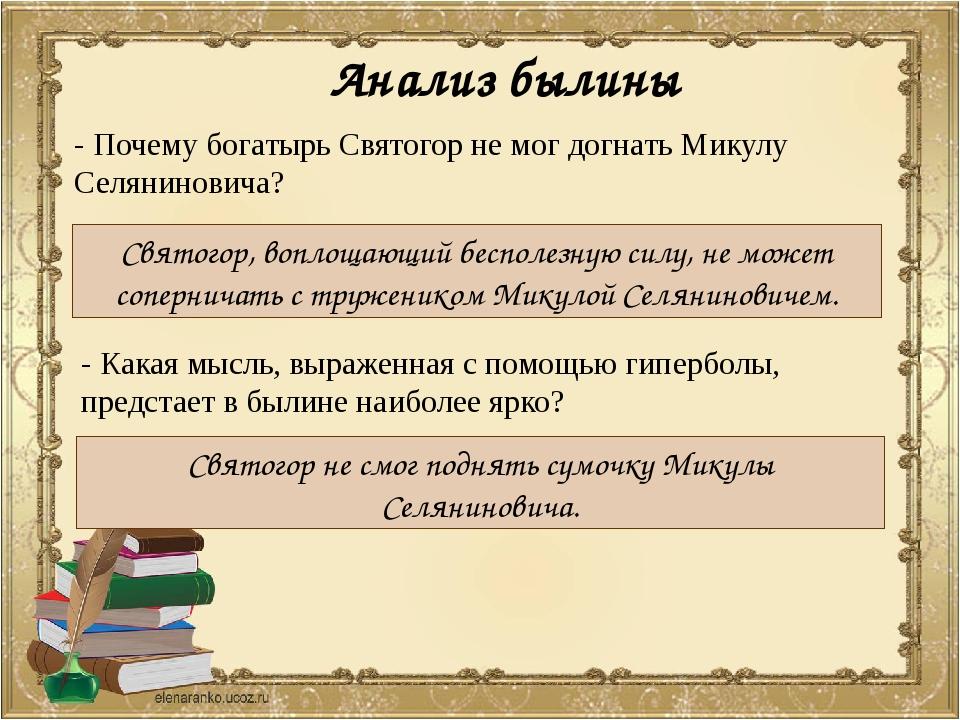 Анализ былины - Почему богатырь Святогор не мог догнать Микулу Селяниновича?...
