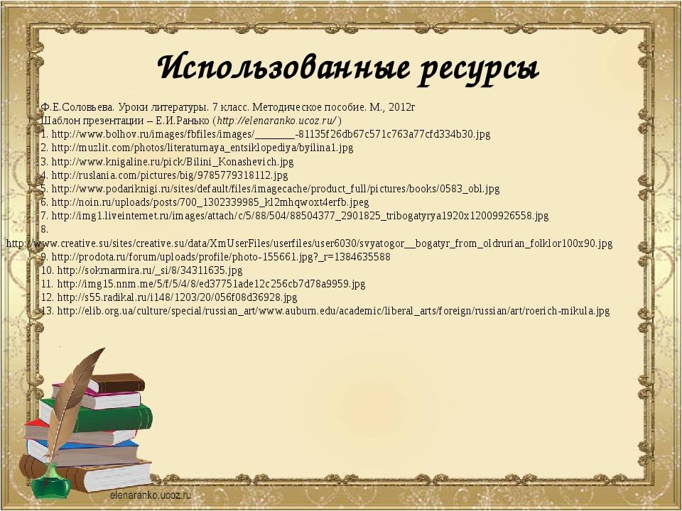 Использованные ресурсы Ф.Е.Соловьева. Уроки литературы. 7 класс. Методическое...