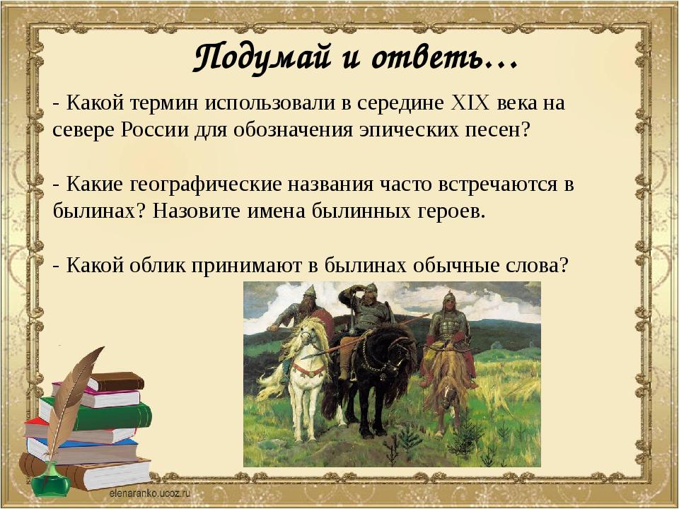 Подумай и ответь… - Какой термин использовали в середине XIX века на севере Р...