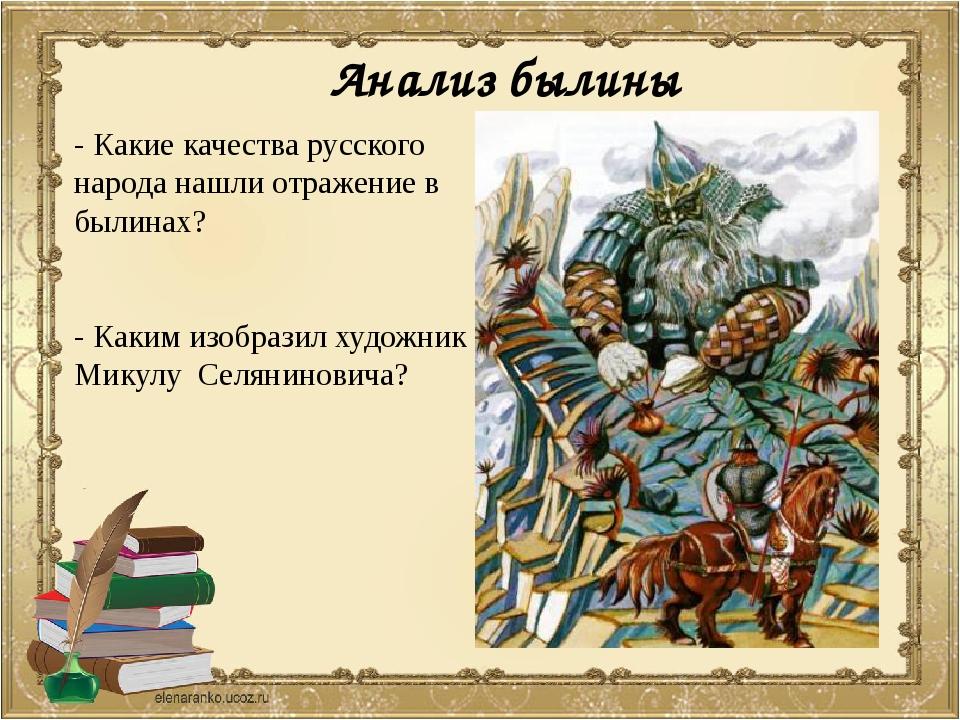 Анализ былины - Какие качества русского народа нашли отражение в былинах? - К...