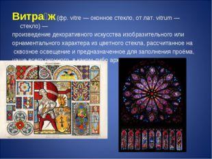 Витра́ж (фр. vitre — оконное стекло, от лат. vitrum — стекло) — произведение