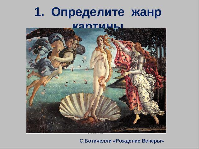 1. Определите жанр картины. С.Ботичелли «Рождение Венеры»