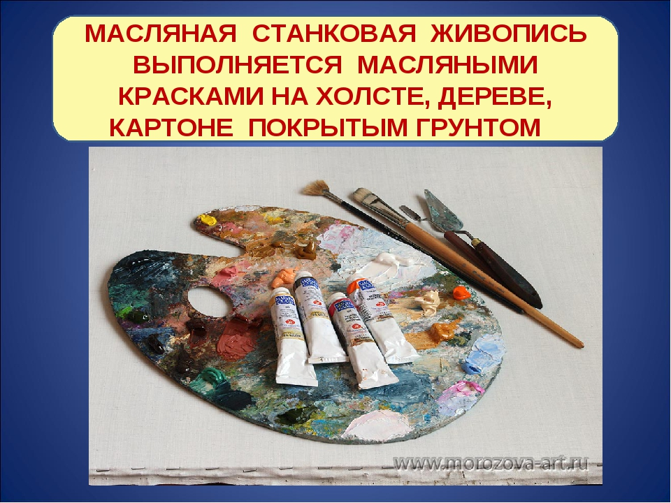 МАСЛЯНАЯ СТАНКОВАЯ ЖИВОПИСЬ ВЫПОЛНЯЕТСЯ МАСЛЯНЫМИ КРАСКАМИ НА ХОЛСТЕ, ДЕРЕВЕ,...