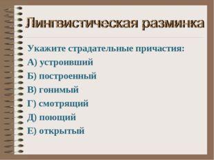Укажите страдательные причастия: А) устроивший Б) построенный В) гонимый Г) с