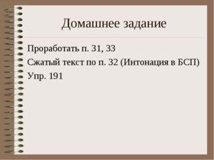 Домашнее задание Проработать п. 31, 33 Сжатый текст по п. 32 (Интонация в БСП