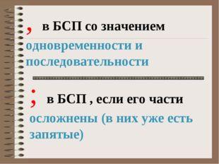 , в БСП со значением одновременности и последовательности ; в БСП , если его