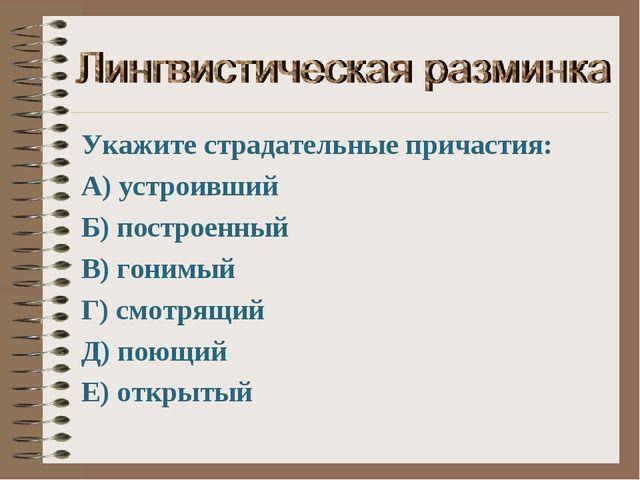 Укажите страдательные причастия: А) устроивший Б) построенный В) гонимый Г) с...