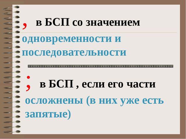 , в БСП со значением одновременности и последовательности ; в БСП , если его...