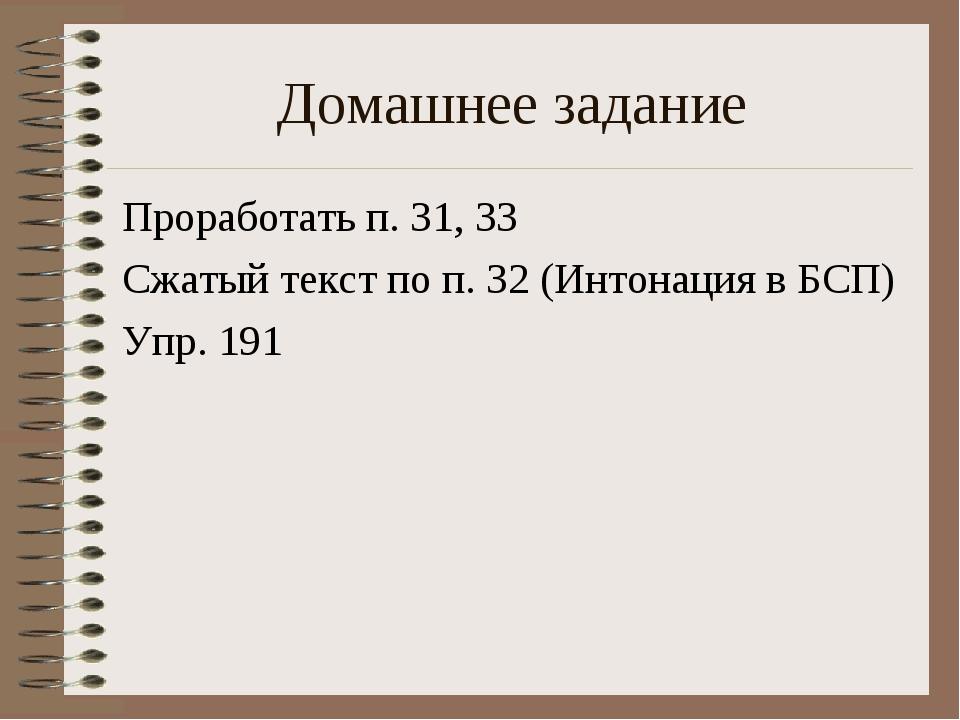 Домашнее задание Проработать п. 31, 33 Сжатый текст по п. 32 (Интонация в БСП...