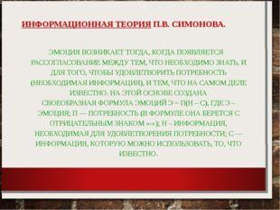 ИНФОРМАЦИОННАЯ ТЕОРИЯ П.В. СИМОНОВА. ЭМОЦИЯ ВОЗНИКАЕТ ТОГДА, КОГДА ПОЯВЛЯЕТС