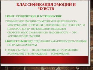 КЛАССИФИКАЦИЯ ЭМОЦИЙ И ЧУВСТВ 1.КАНТ: СТЕНИЧЕСКИЕ И АСТЕНИЧЕСКИЕ. СТЕНИЧЕСКИЕ