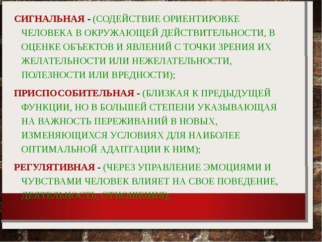 СИГНАЛЬНАЯ - (СОДЕЙСТВИЕ ОРИЕНТИРОВКЕ ЧЕЛОВЕКА В ОКРУЖАЮЩЕЙ ДЕЙСТВИТЕЛЬНОСТИ,...