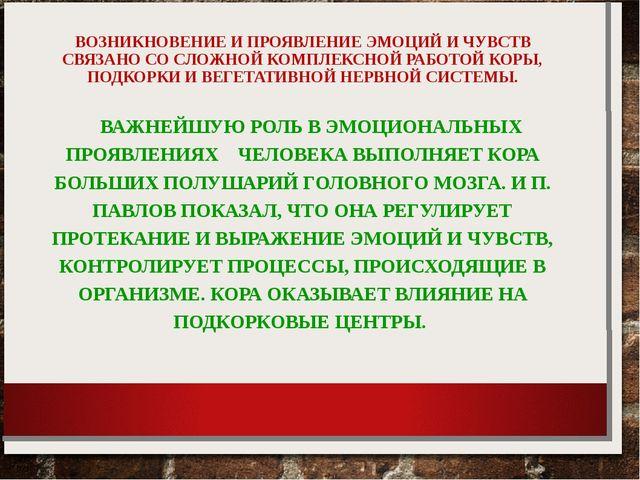 ВОЗНИКНОВЕНИЕ И ПРОЯВЛЕНИЕ ЭМОЦИЙ И ЧУВСТВ СВЯЗАНО СО СЛОЖНОЙ КОМПЛЕКСНОЙ РАБ...