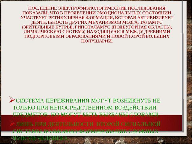 ПОСЛЕДНИЕ ЭЛЕКТРОФИЗИОЛОГИЧЕСКИЕ ИССЛЕДОВАНИЯ ПОКАЗАЛИ, ЧТО В ПРОЯВЛЕНИИ ЭМОЦ...